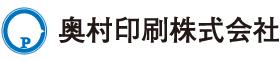 奥村印刷株式会社